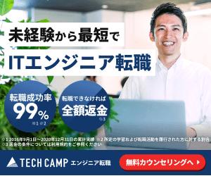 【テックキャンプ】の第四次産業革命スキル習得講座って?