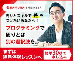 侍エンジニア塾 キャンペーン