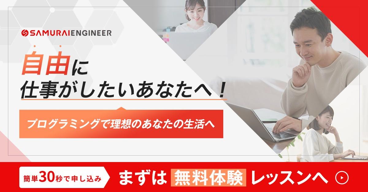 侍エンジニア塾-エキスパートコース-