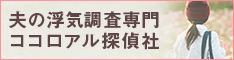 「ココロアル探偵社」