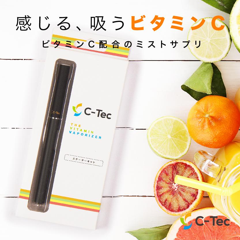 ビタミンが採れる電子タバコ C-Tec Duo シーテック デュオ 衛生的に使えて初心者にも使いやすい