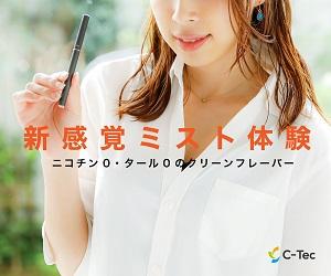 電子タバコ「C-tec」
