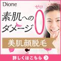 Dione素肌へのダメージ0 美肌顔脱毛