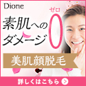 Dioneの短期間脱毛