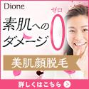 Dioneの美顔脱毛