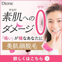 Dioneの美白脱毛