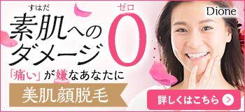 敏感肌の方も試して欲しい美顔脱毛体験価格3,240円今すぐ美顔脱毛を体験する