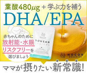 ノコア 葉酸+DHA/EPA