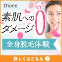Dione 全身脱毛