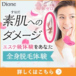 Dioneのエステ級の全身脱毛