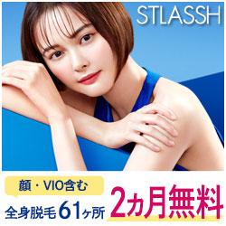 ストラッシュ(STLASSH)(予約)