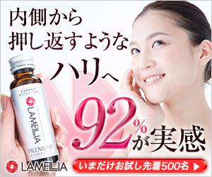 lamelliakuchikomi10