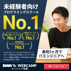 最短3ヶ月でITエンジニア転職を目指すDMM WEBCAMP COMMIT