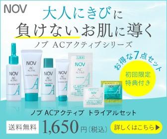 ■ ノブACアクティブ ウォッシングフォーム