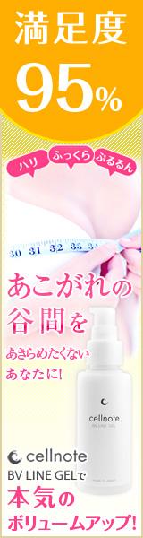 乳がん セルノート