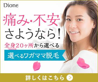 「Dione(ディオーネ)」敏感肌専門の脱毛サロン