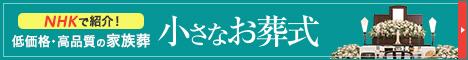 NHKで紹介 小さなお葬式