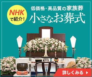 低価格・高品質 小さなお葬式