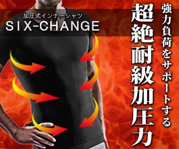 加圧シャツ-sixchange