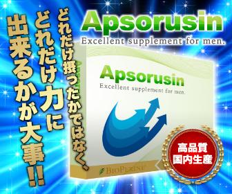 アプソルシン