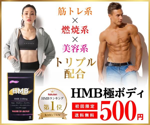 HMB極ボディは初回500円から送料無料でお届け!