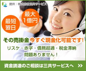 ファクタリング三共サービス_ホームページトップのイメージ画像