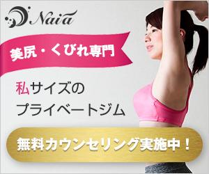 Naia ジム 評判 口コミ ヒップアップ 専門 東京 横浜 埼玉