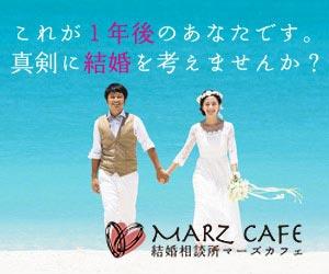 marzcafe(マーズカフェ)