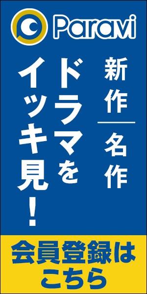 サイダー 旅館 三ツ矢 嵐