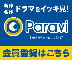 Paravi「GOOD LUCK!!」無料視聴
