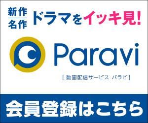 paravi公式サイト