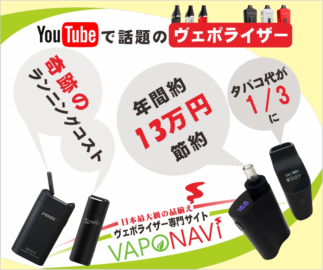 Q2552S.H517432 - 【おすすめ】タバコ値上げによる禁煙/節煙時代。お財布にも優しいヴェポライザー(加熱式タバコ)が超オススメで最強の理由とは!?