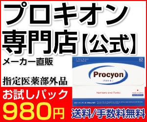 医薬部外品の精力剤「プロキオン」
