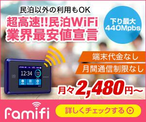 超高速の民泊ポケットWi-Fiのfamifi