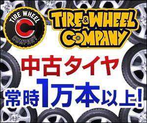 tirepartner.info タイヤホイールカンパニー 広告