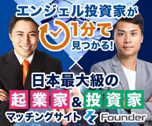 企業の資金調達をしたい人と投資家のマッチングサイトのFounder(ファウンダー)