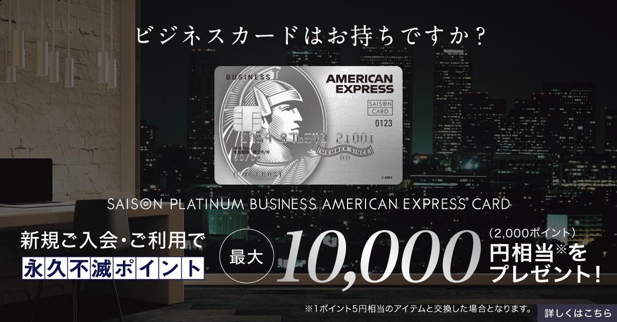 セゾンアメックスプラチナビジネスカード