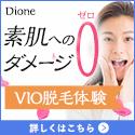 DioneのVIO