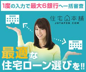 住宅本舗 最適な住宅ローン選びを!!