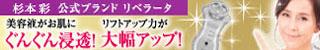 杉本彩美顔器ララルーチュRF1ヶ月体験レポ!