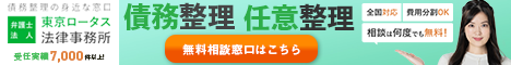 東京ロータス法律事務所