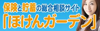 保険マンモス 口コミ 評判