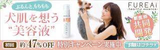 犬の美容液、ぷにぷに肉球ジェル【FUREAIi-ふれあい-】