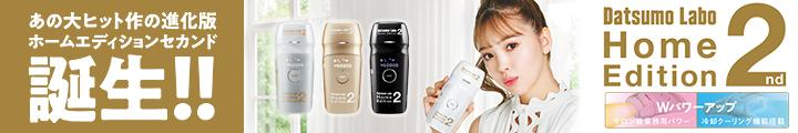 家庭用脱毛器【Datsumo Labo Home Edition】のバナー画像
