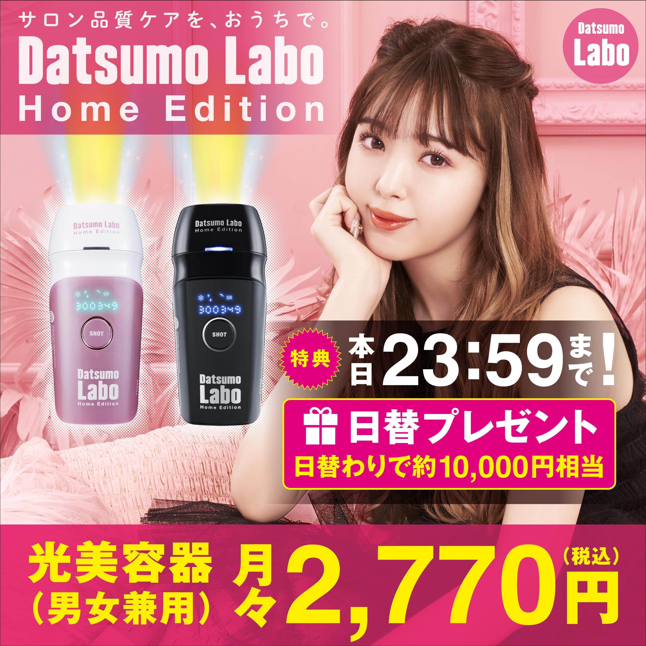 脱毛ラボ・ホームエディション-VIO効果・口コミ/評判