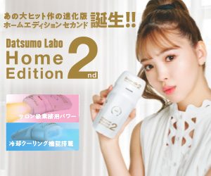 Datsumo Labo Home Edition(脱毛ラボ ホームエディション)