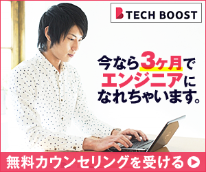 Branding Engineer「TECH BOOST/テックブースト」