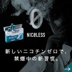 アイコスで禁煙?ニコチンゼロの新習慣「NICOLESS」(ニコレス)割引購入はこちら