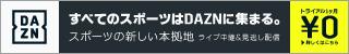 DAZNの公式バナー画像