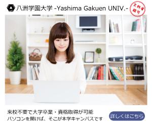 ネットで通える通信制大学の八洲学園大学